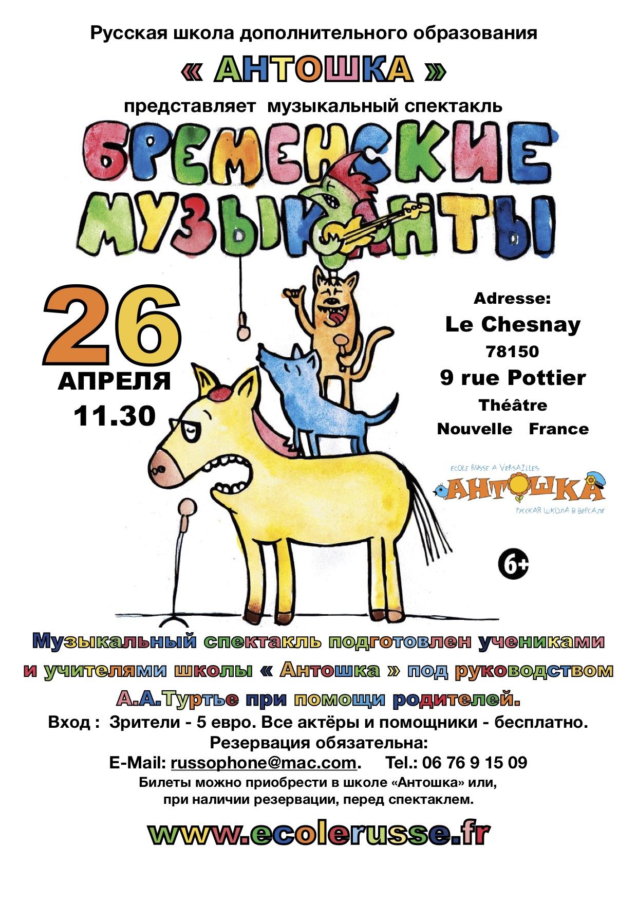 26 апреля спектакль БРЕМЕНСКИЕ МУЗЫКАНТЫ