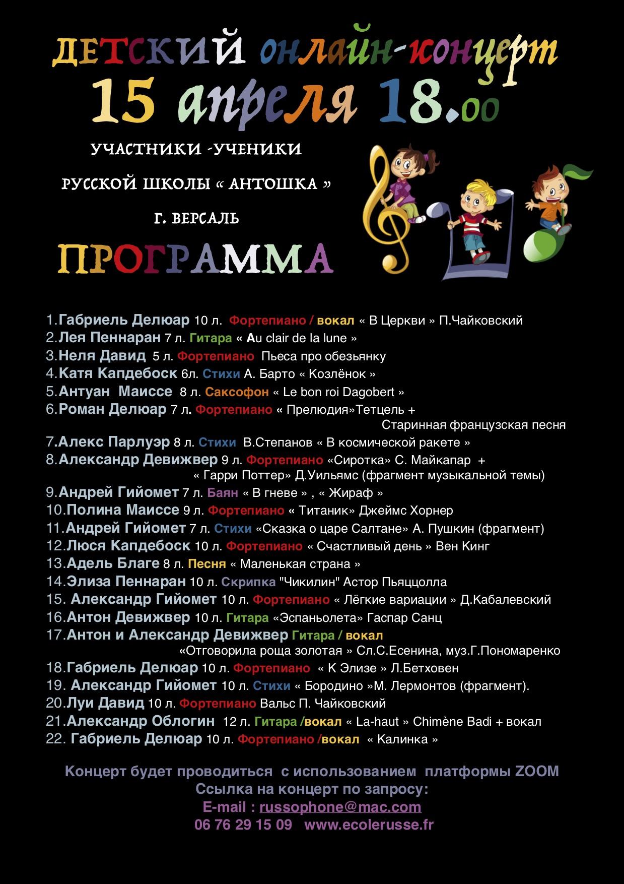 """ДЕТСКИЙ ОНЛАЙН-КОНЦЕРТ учеников """"Антошки"""" 15.04.20"""