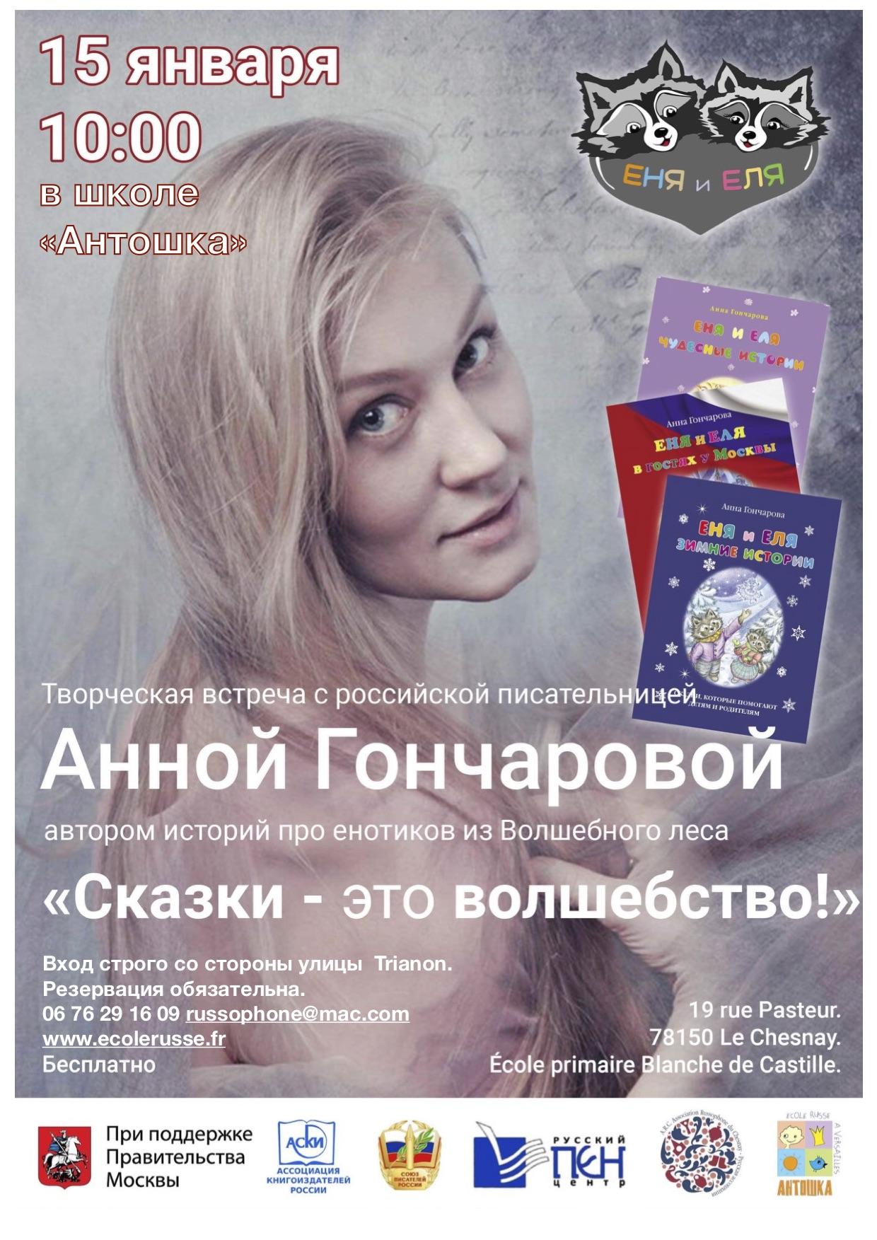 15.01.2020 Встреча с детской писательницей Анной Гончаровой