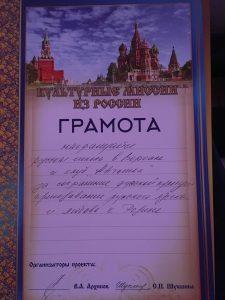 Культурные миссии из России