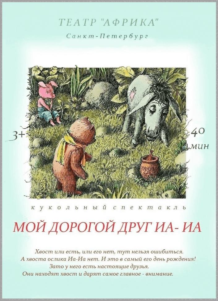 13 октября  Кукольный спектакль «МОЙ ДОРОГОЙ ДРУГ ИА-ИА»