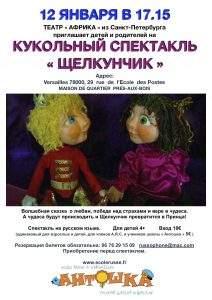 Spectacle de marionnettes  « Casse Noisette »