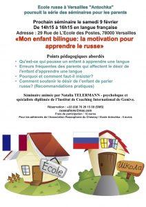 séminaire le samedi 9 février «Mon enfant bilingue: la motivation pour apprendre le russe»