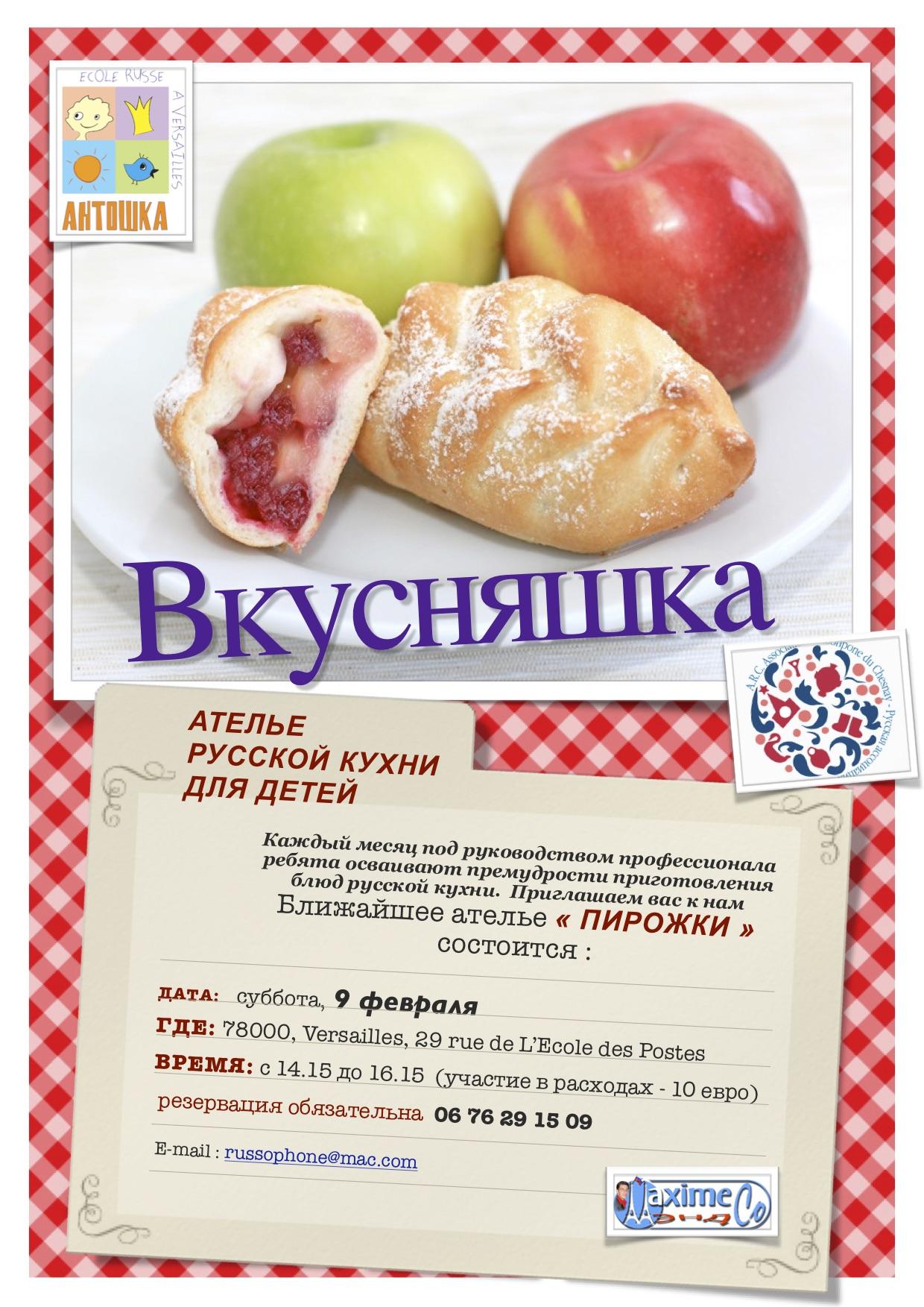 Ателье  русской кухни для детей « ПИРОЖКИ » 9 февраля
