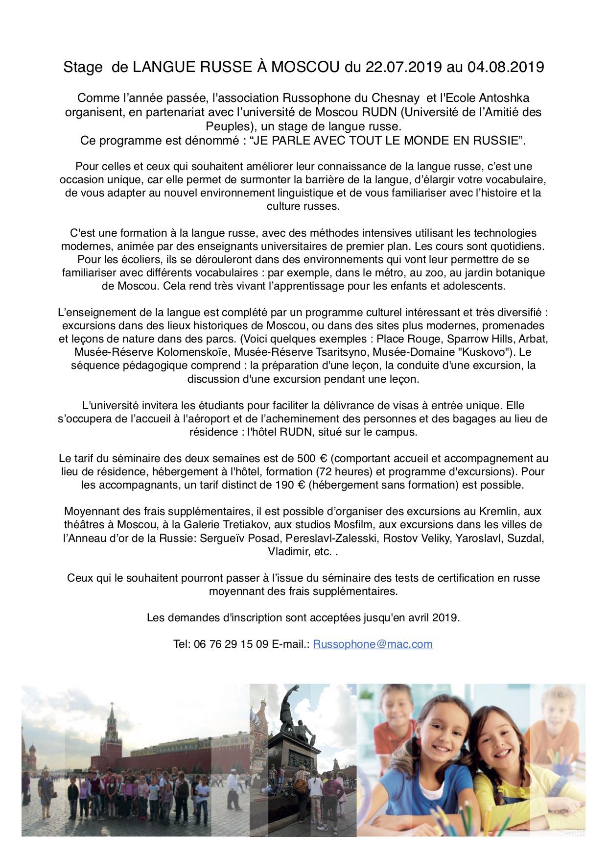 Ведётся набор группы для поездки в Москву в летнюю школу русского языка RUDN-university