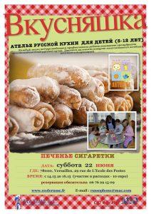 Ателье русской кухни  для детей (5-12 лет) 22  июня
