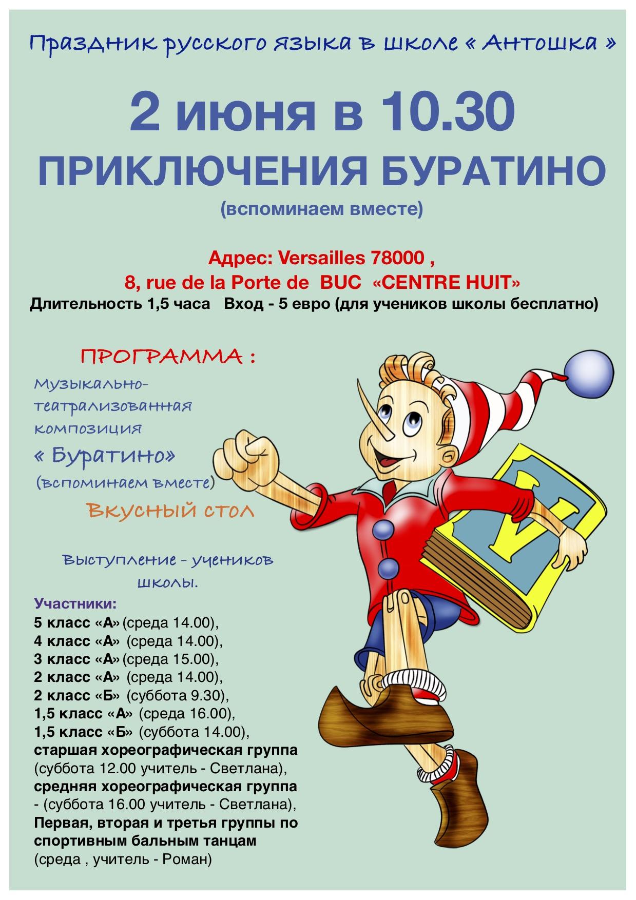Праздник русского языка в школе «Антошка» 2 июня в 10.30  ПРИКЛЮЧЕНИЯ БУРАТИНО  (вспоминаем вместе)