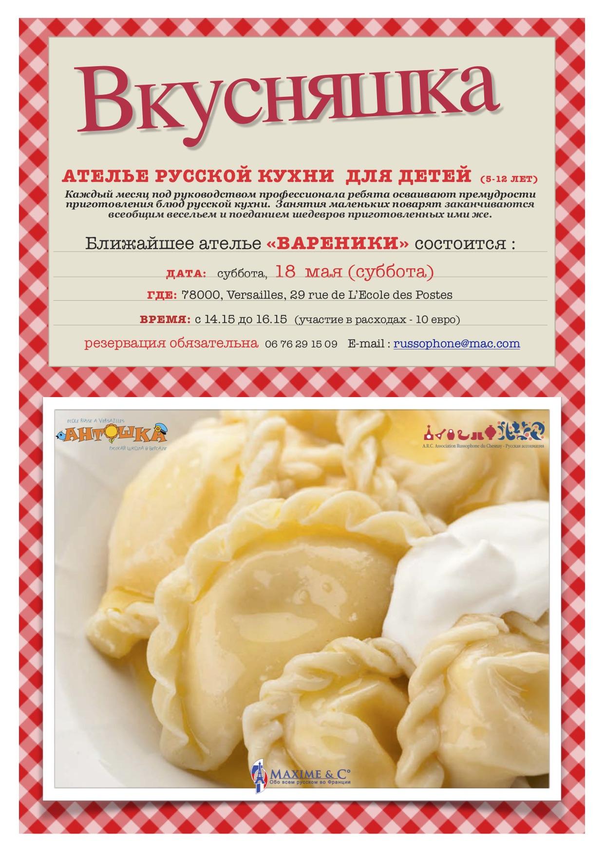 Ателье русской кухни  для детей (5-12 лет) 18  мая (суббота)