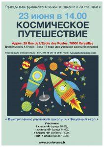 Праздник русского языка в школе «Антошка» 23 июня в 14.00 КОСМИЧЕСКОЕ  ПУТЕШЕСТВИЕ