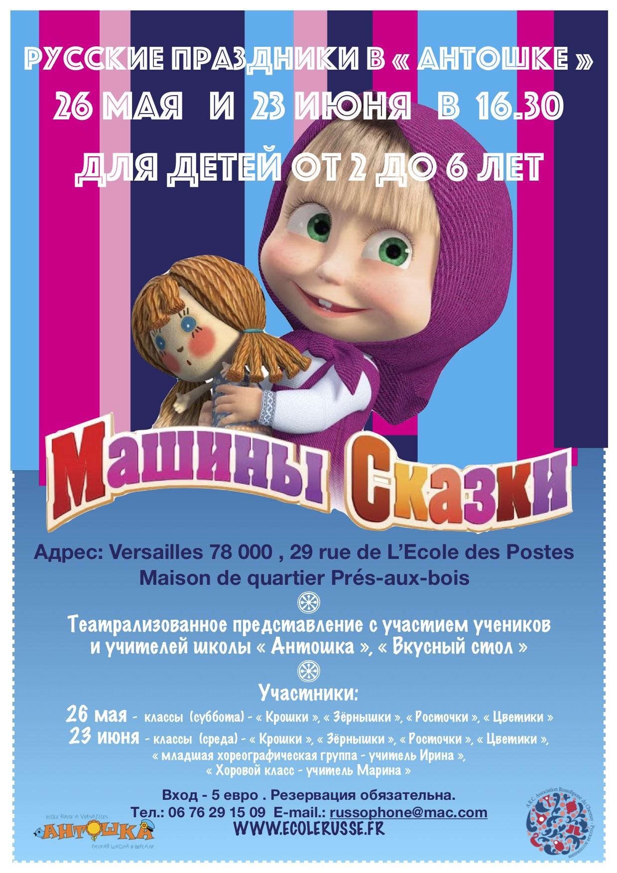"""РУССКИЕ праздники в «Антошке» 26 мая   и  23 июня   в  16.30 для детей от 2 до 6 лет """"МАШИНЫ СКАЗКИ"""""""