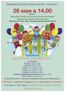 Праздник русского языка в школе «Антошка»  26 мая в 14.00