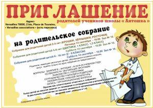 """Родительское собрание в """"Антошке"""" 13/14 сентября"""