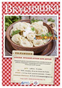 16 ноября 2019 Ателье русской кухни для детей. ПЕЛЬМЕНИ