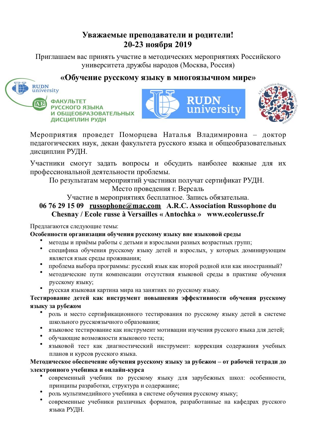 20-23.11.2019 методические мероприятия «Обучение русскому языку в многоязычном мире»