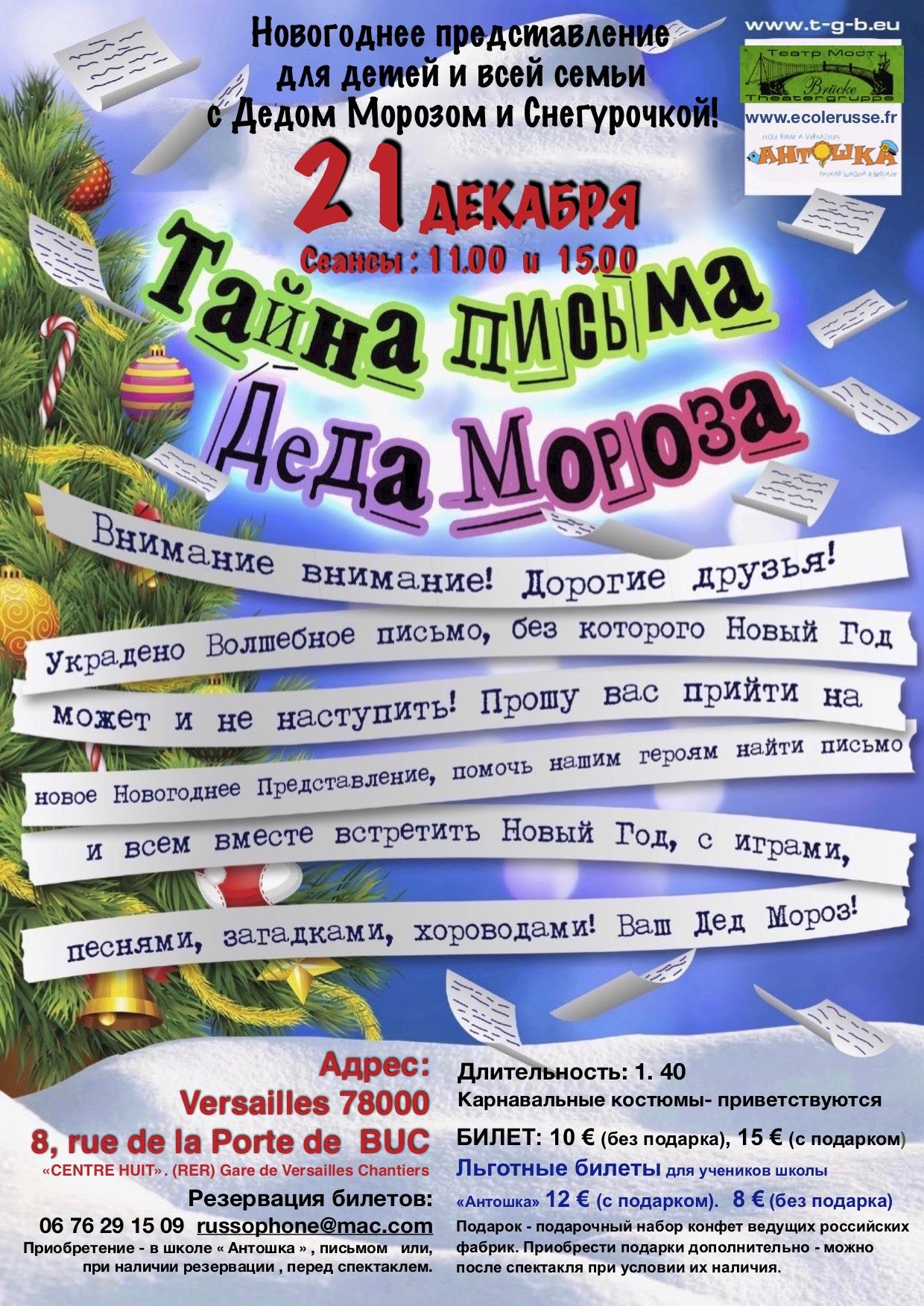 21.12.2019 ТАЙНА ПИСЬМА ДЕДА МОРОЗА Новогоднее представление для всей семьи.