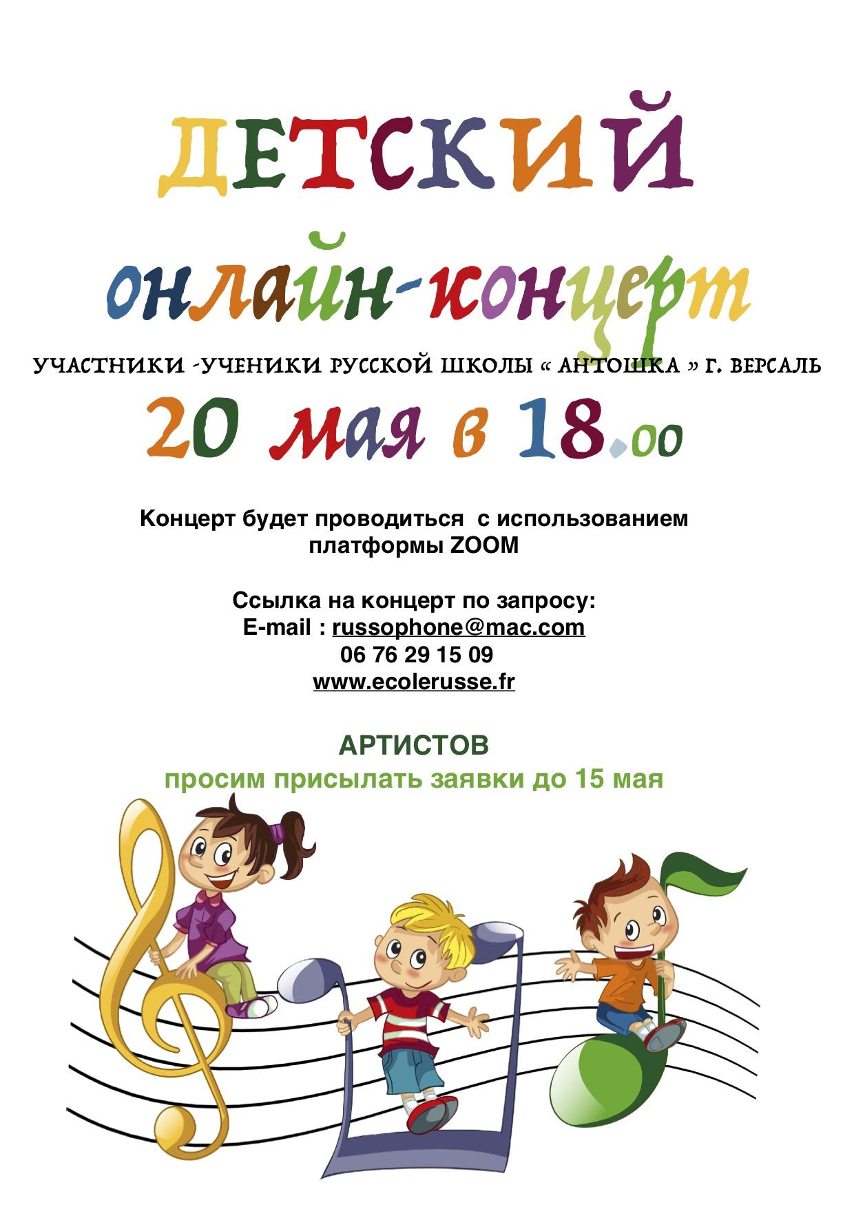 Детский онлайн-концерт 20 мая в 18.00