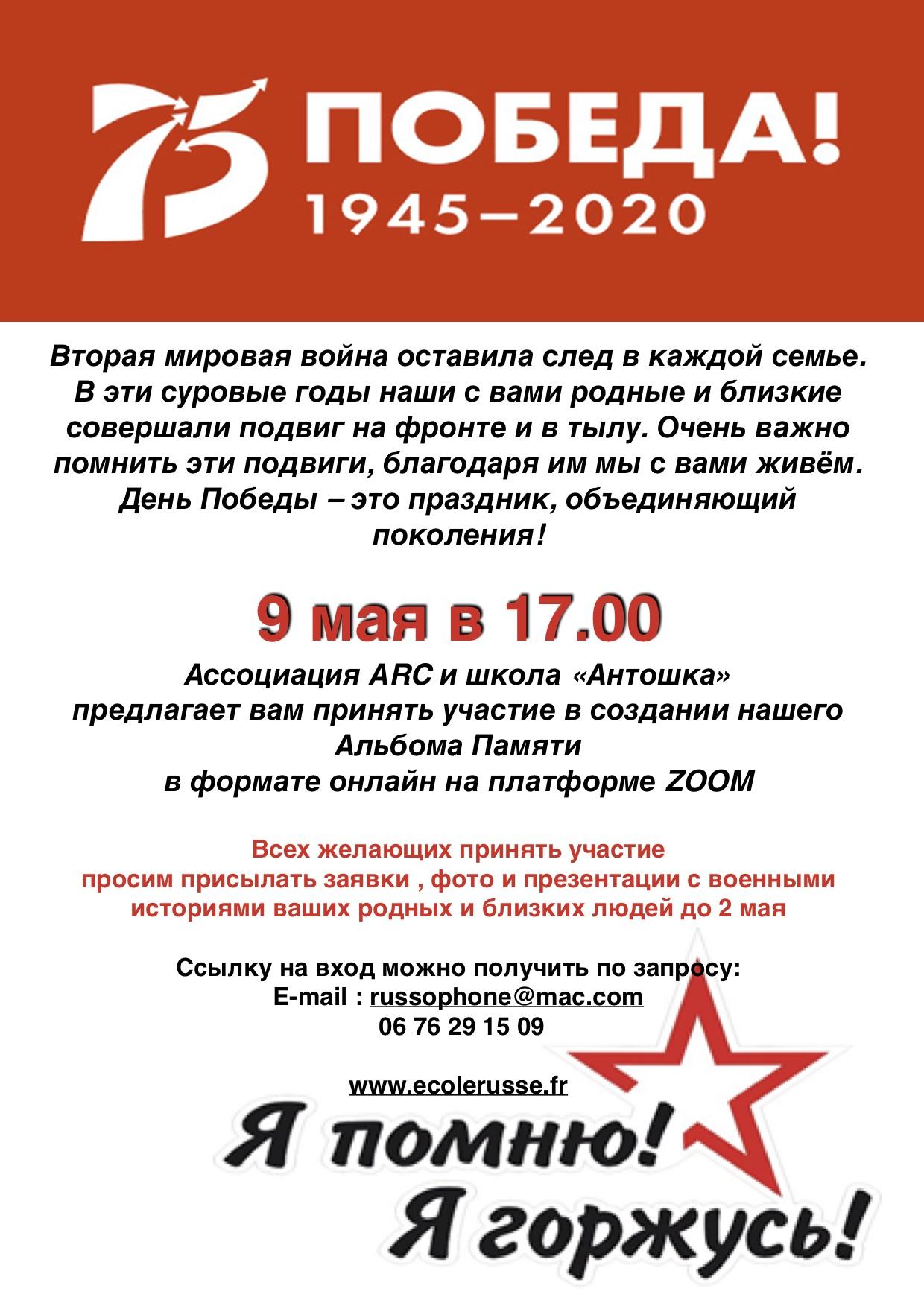 9 мая в 17.00 онлайн -альбом Памяти 75 лет ПОБЕДЫ