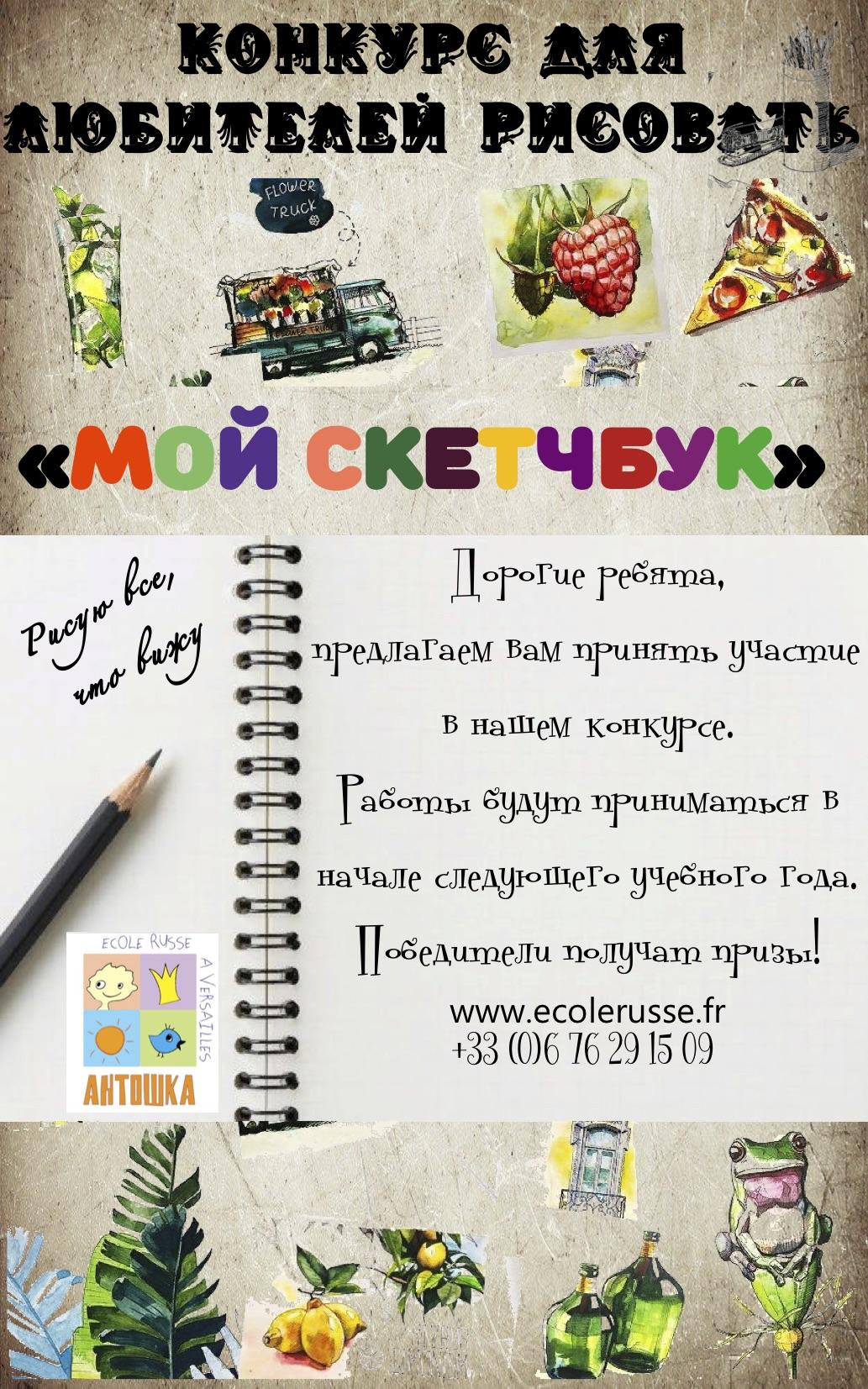 """КОНКУРС """"МОЙ СКЕТЧБУК"""" ИЮНЬ-СЕНТЯБРЬ 2020"""