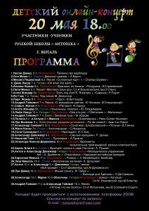"""Детский онлайн-концерт учеников школы """"Антошка"""""""