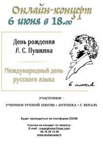 Концерт ко дню рождения А.С.Пушкина 6.06.2020