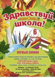 ПЕРВЫЙ ЗВОНОК В АНТОШКЕ 6 сентября