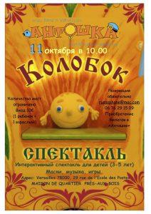 Спектакль КОЛОБОК 11.10.2020