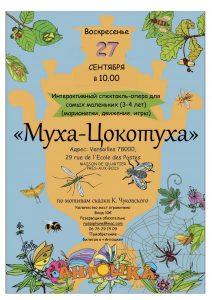 "Read more about the article интерактивный спектакль – опера ""МУХА-ЦОКОТУХА"""