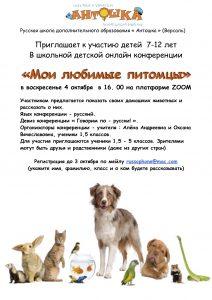 """Детская онлайн конференция """"Мои любимые питомцы"""" 4.10.20"""