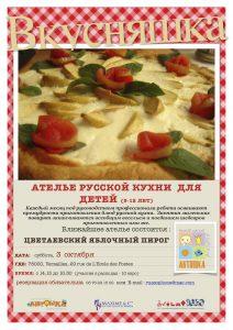 Ателье русской кухни для детей 3.10.2020