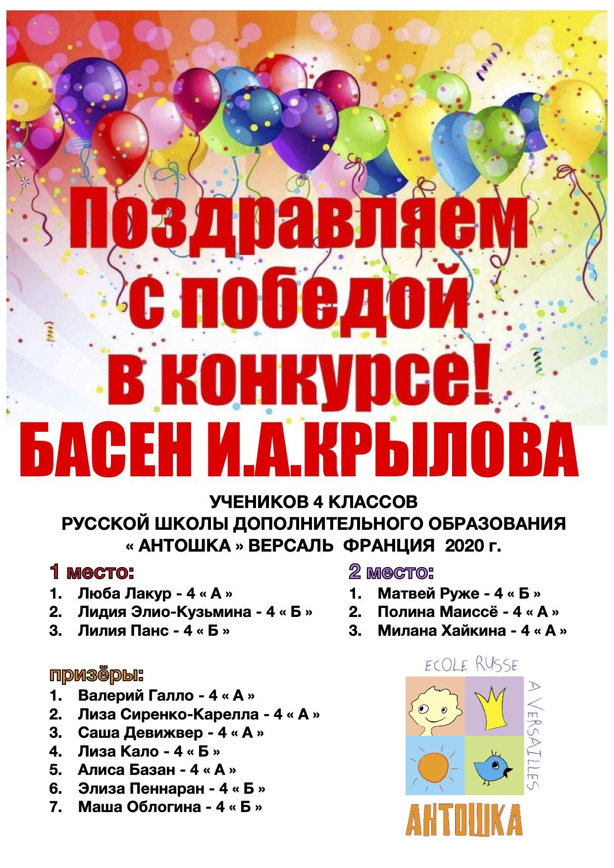 Read more about the article Победители конкурса БАСЕН И.Крылова