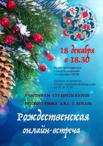 Рождественская онлайн встреча (взрослые) 18.12.2020