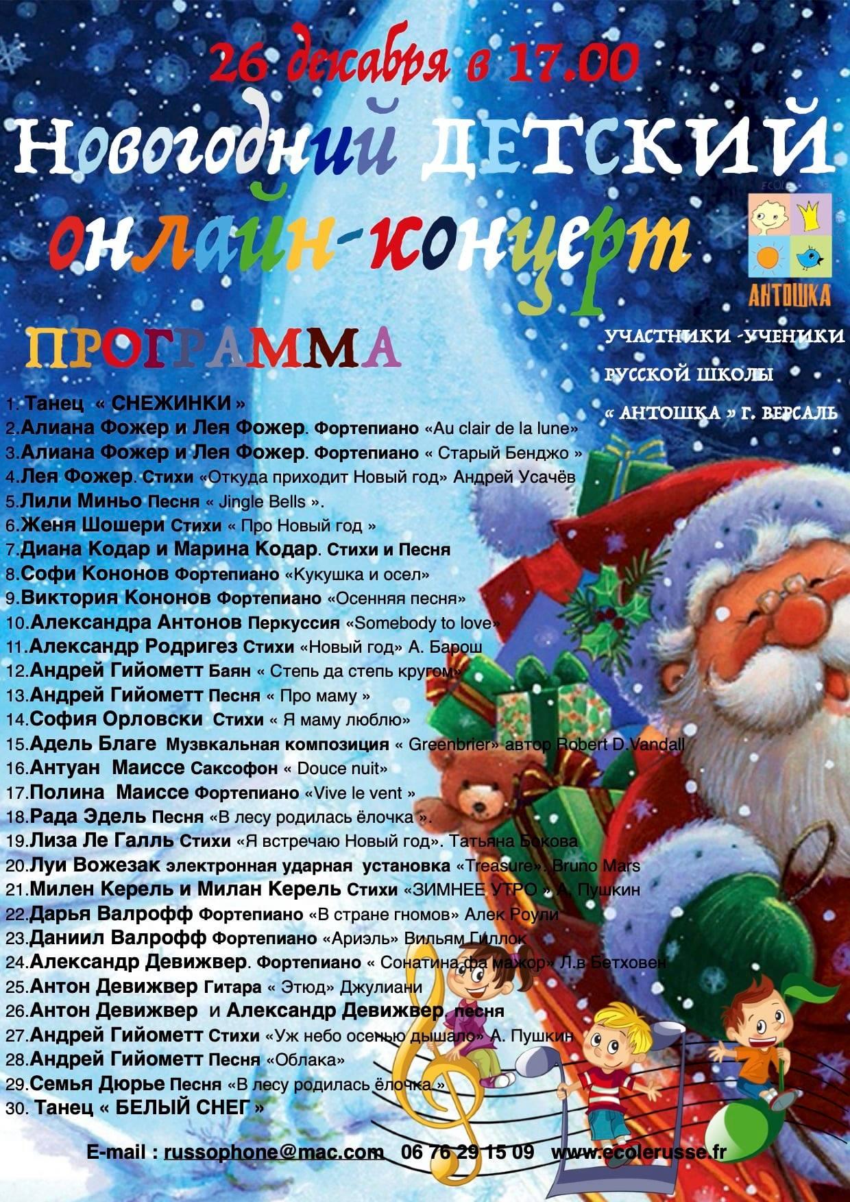 Новогодний детский онлайн концерт 26.12.2020