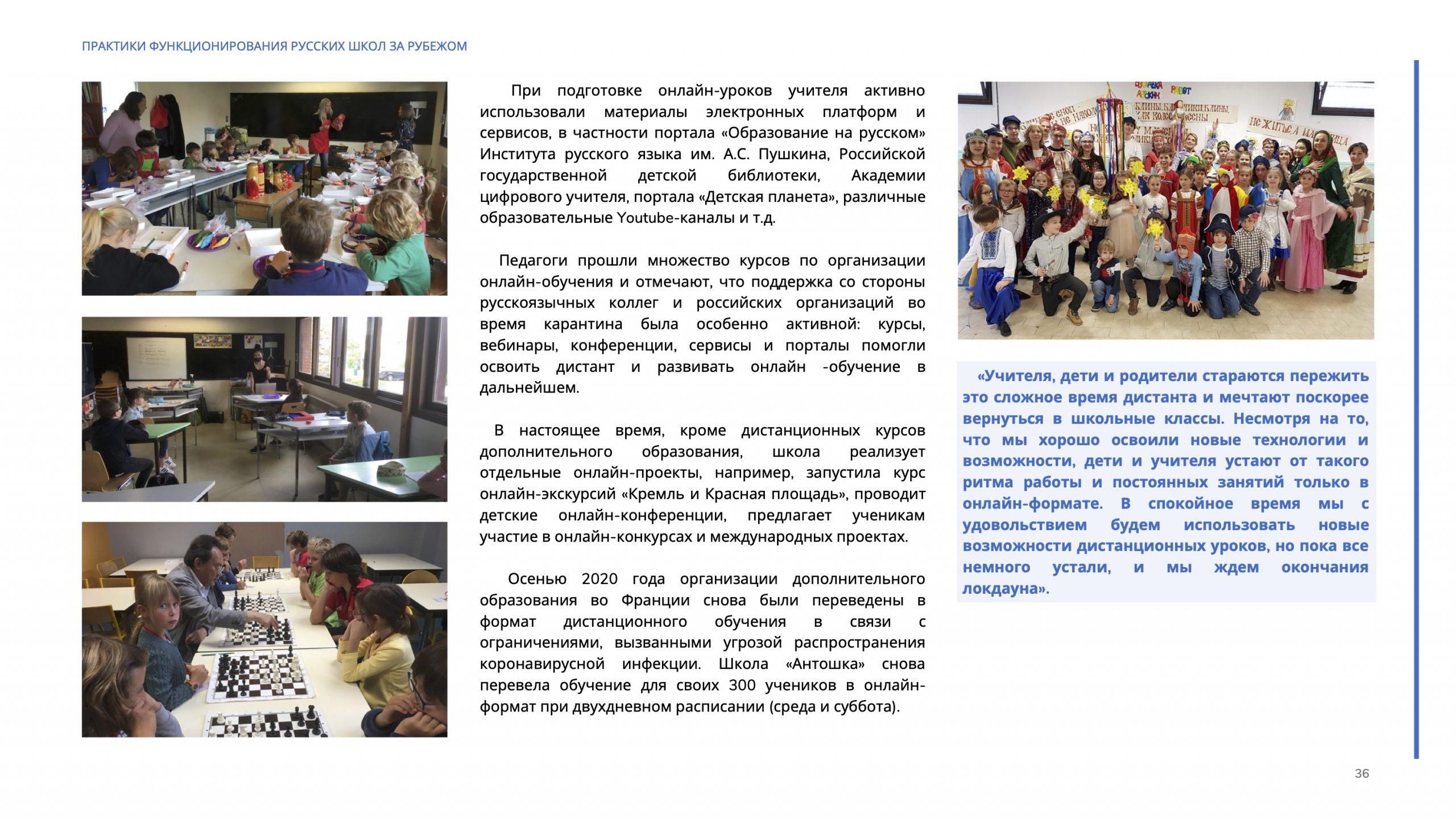 Сборник практик. Русская школа за рубежом