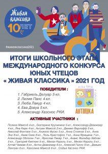 "Итоги конкурса ""Живая классика"" 2021"
