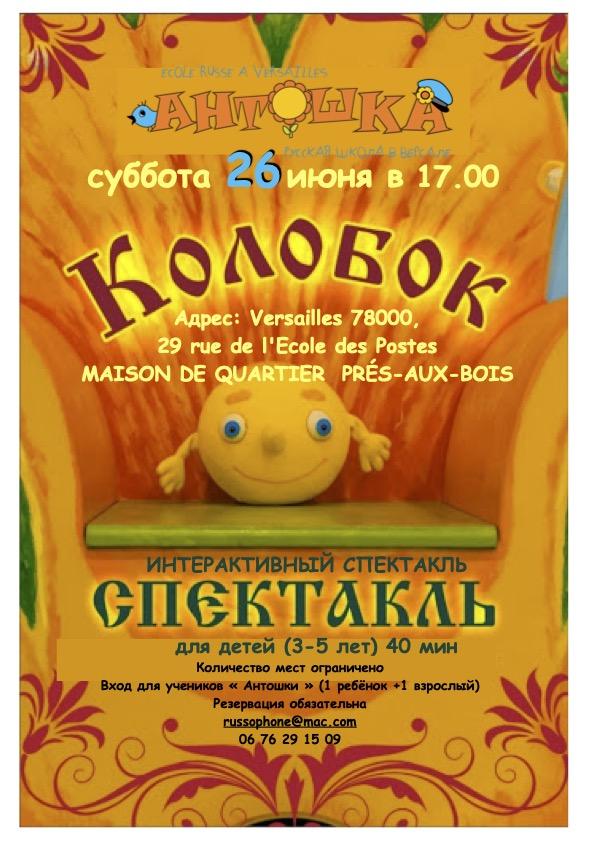 You are currently viewing 26.06.2021 КОЛОБОК интерактивный спектакль для детей 2- 5 лет