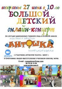 Read more about the article Большой детский онлайн-концерт 27.06.2021