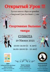 День открытых дверей СПОРТИВНЫЕ БАЛЬНЫЕ ТАНЦЫ 19.06.2021