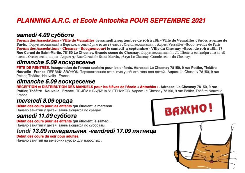 PLANNING A.R.C. et Ecole Antochka POUR SEPTEMBRE 2021