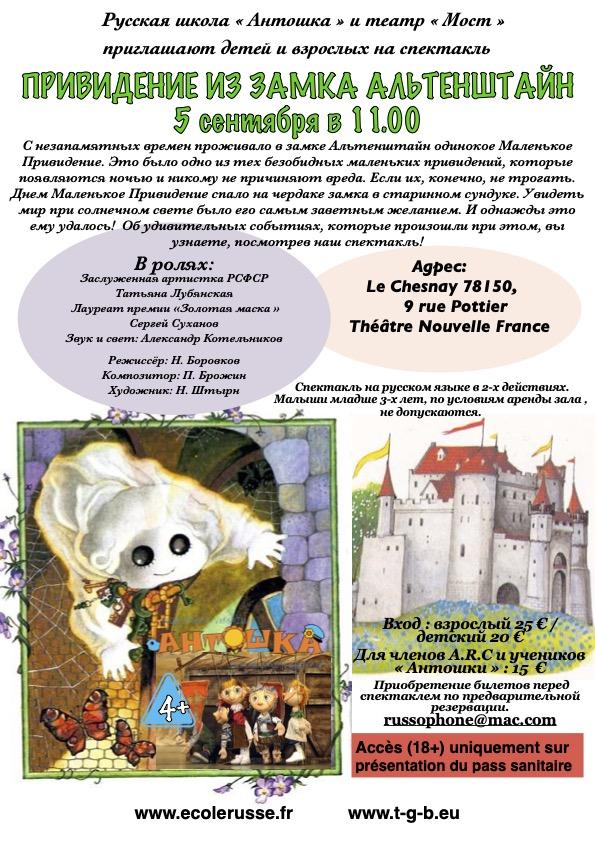 Read more about the article spectacle: « Les Fantômes du Château Altenshtein » 5.09.2021