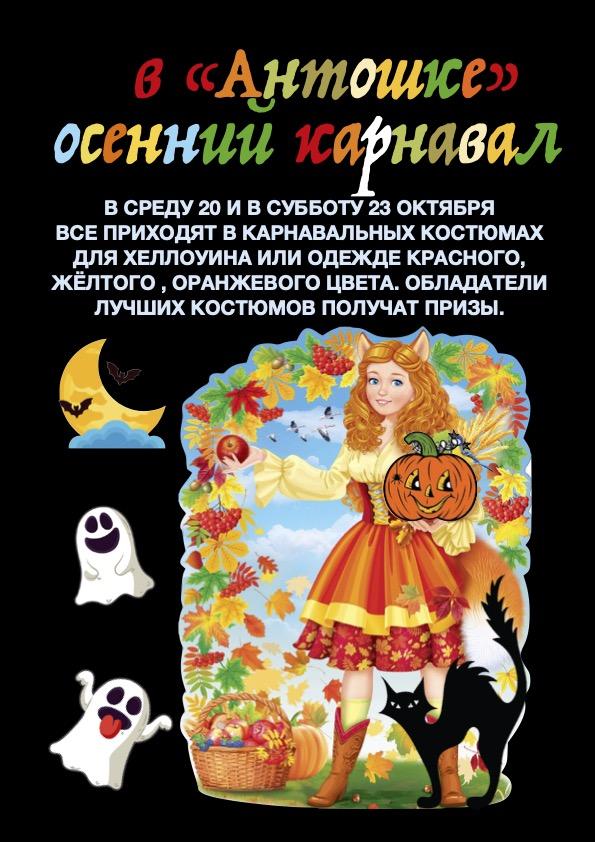 Read more about the article Осенний карнавал в «Антошке» 20 и 23 октября.