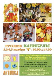 Read more about the article Русские осенние каникулы в «Антошке» ноябрь 2021
